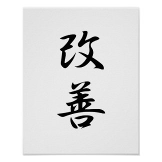 Japanese Kanji for Improvement - Kaizen Poster