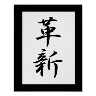 Japanese Kanji for Innovation - Kakushin Poster