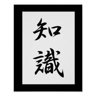 Japanese Kanji for Knowledge - Chishiki Poster