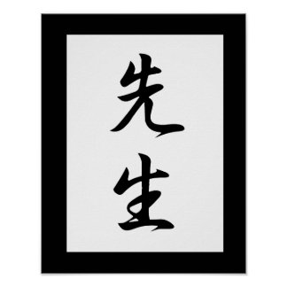 Japanese Kanji for Teacher - Sensei Poster