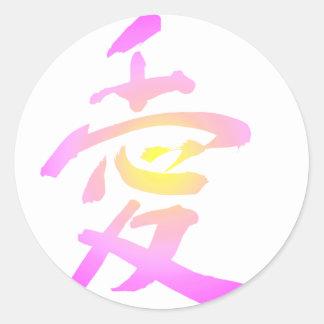 Japanese Kanji - Love Round Stickers