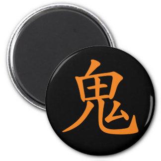 Japanese Kanji- Oni (Ogre) 6 Cm Round Magnet