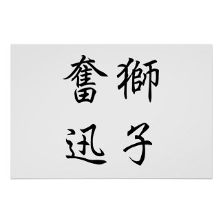 Japanese-Kanji-SisiHunjin Posters