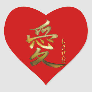 Japanese KANJI Symbol for Love Series Heart Sticker