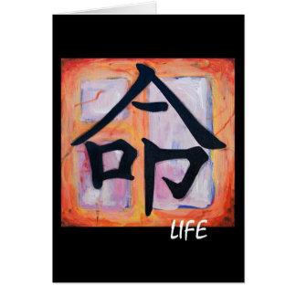Japanese Kanji Symbol - LIFE Card