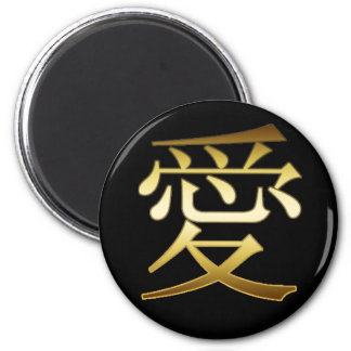 JAPANESE KANJI SYMBOL - LOVE 6 CM ROUND MAGNET
