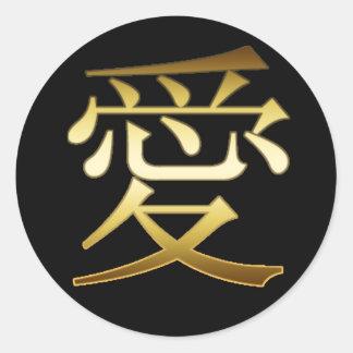 JAPANESE KANJI SYMBOL - LOVE CLASSIC ROUND STICKER