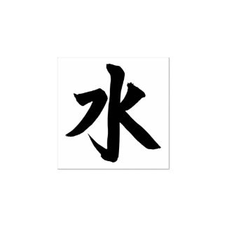 Japanese Kanji Symbol Water Rubber Stamp