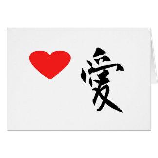 "Japanese Kanzi Kanji- ""Love "" Greeting Card"