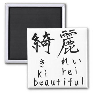 Japanese-kanzi-kirei (beautiful) square magnet