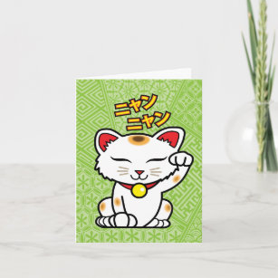 Cute Japanese Lucky Cat Gifts & Gift Ideas | Zazzle UK