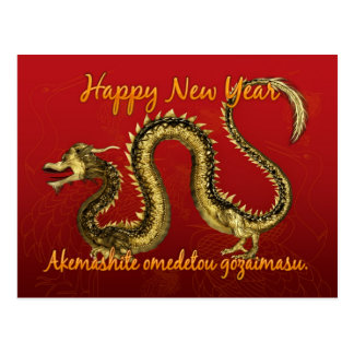 Japanese New Year Postcard - Postcard For New Year