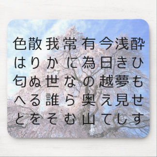 Japanese poem kanji will sakura mouse mat mouse pads