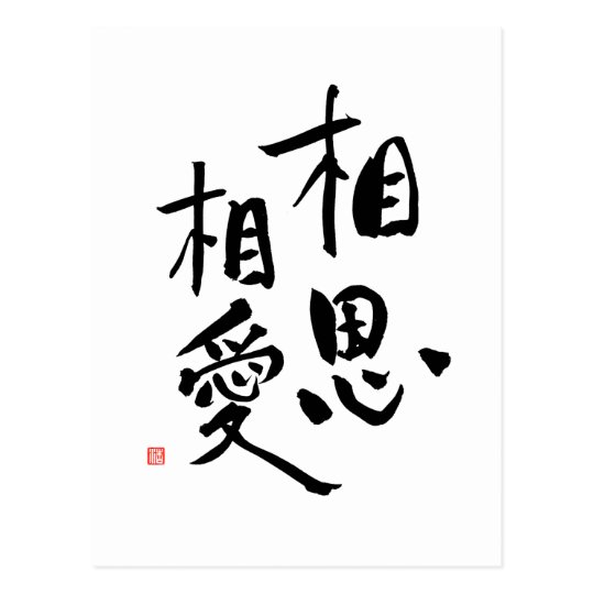 Japanese Proverb Romantic Kanji Love Quote Postcard