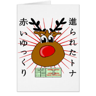 Japanese Rudolph Greeting Card