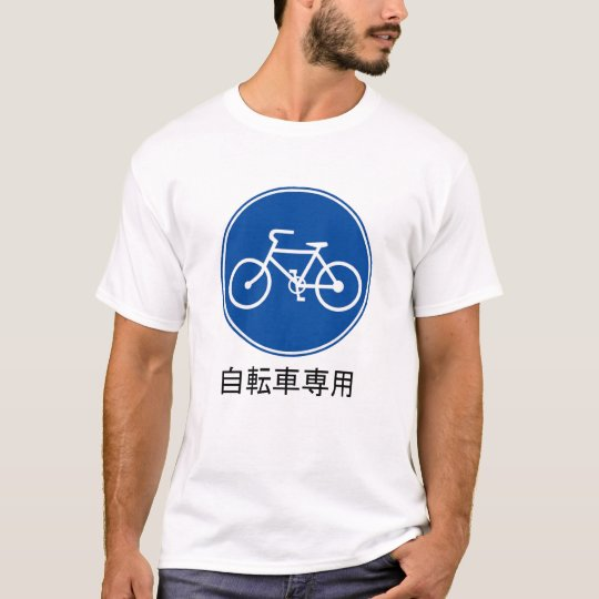 Japanese t-shirt sign bicycles only white