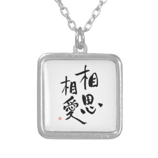 Japanese Wedding Romantic Kanji Love Quote Silver Plated Necklace