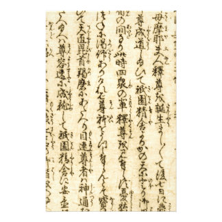 Japanese Writing - Edo Period Stationery