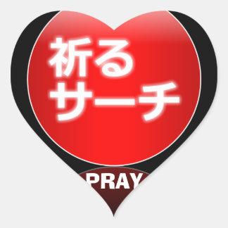 JAPAN'S EARTHQUAKE RELIEF HEART STICKER