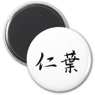 Jennifer In Japanese is 6 Cm Round Magnet