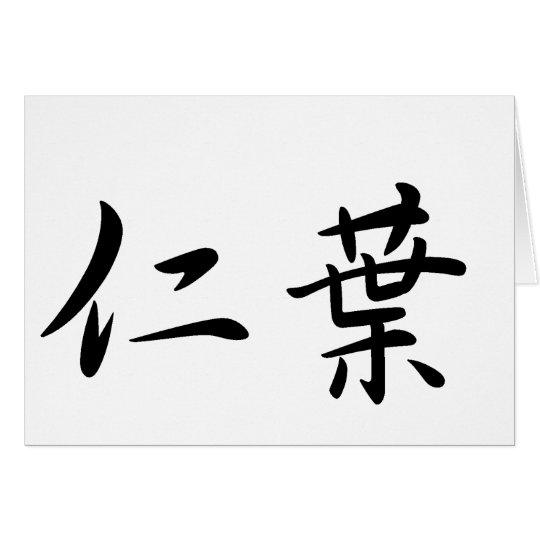 Jennifer In Japanese is Card