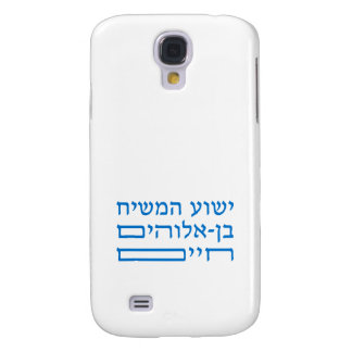 Jesus Christ the Son of the living God in Hebrew Samsung Galaxy S4 Cases