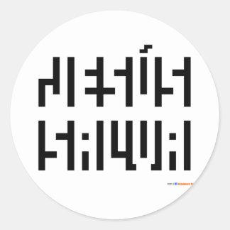 Jesus Salva logo Round Sticker