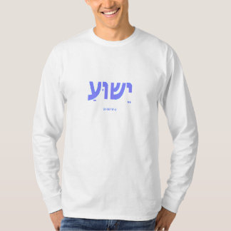 Jesus (Yeshua) in Hebrew Long Sleeve T-Shirt