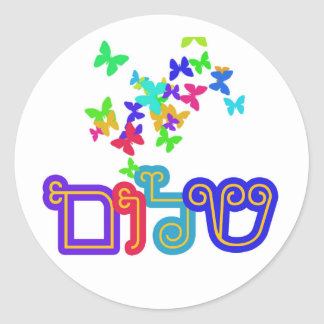 Jewish Gift Idea, Stickers