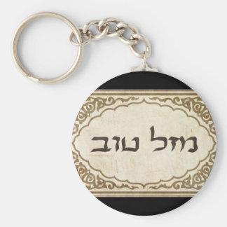 Jewish Mazel Tov Hebrew Good Luck Basic Round Button Key Ring