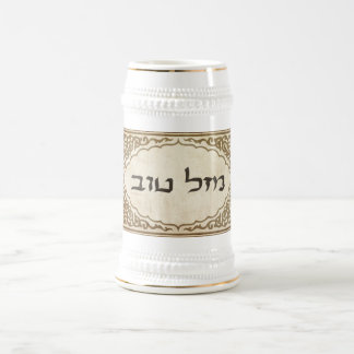 Jewish Mazel Tov Hebrew Good Luck Coffee Mug