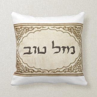 Jewish Mazel Tov Hebrew Good Luck Pillows