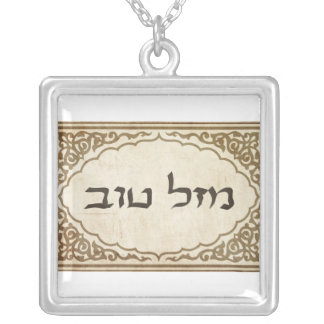 Jewish Mazel Tov Hebrew Good Luck Silver Plated Necklace