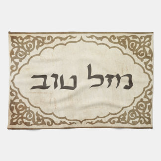 Jewish Mazel Tov Hebrew Good Luck Tea Towel