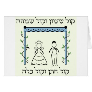 Jewish Wedding Card