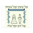 Jewish Wedding Postcard