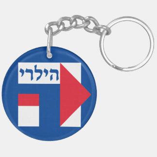 JEWS Hillary Clinton hebrew 2016 president keychai Double-Sided Round Acrylic Key Ring