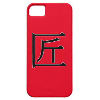 jiàng - 匠 (craftsman) case for the iPhone 5