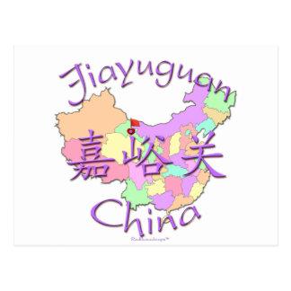 Jiayuguan China Postcards