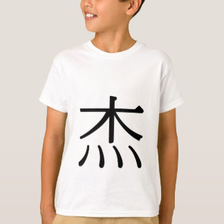jié - 杰 (hero) T-Shirt
