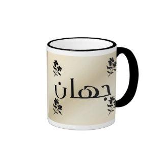 Jihan in Arabic Beige Mug