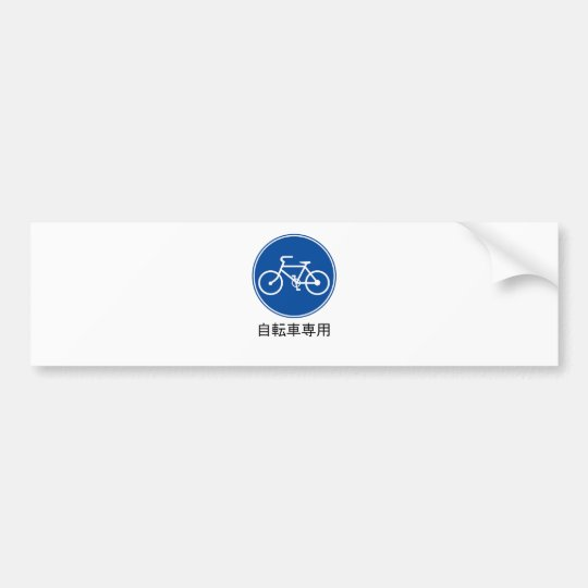 Jjapanese sign - bicycle only bumper sticker