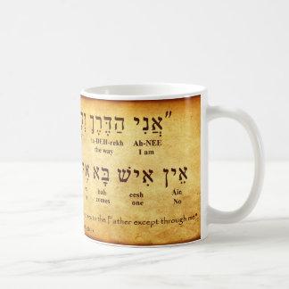 JOHN 14:6 HEBREW MUG