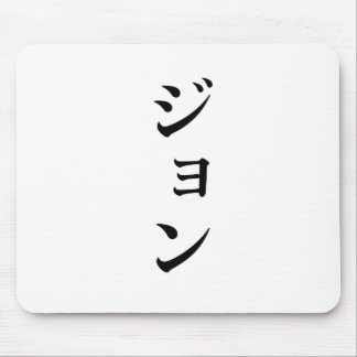 John written in Japanese Mouse Pad