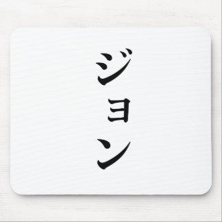 John written in Japanese Mouse Pads