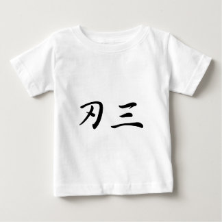 Johnson-4 In Japanese is Baby T-Shirt