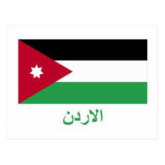 Jordan Flag with Name in Arabic Postcard