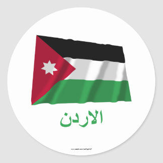 Jordan Waving Flag with Name in Arabic Classic Round Sticker