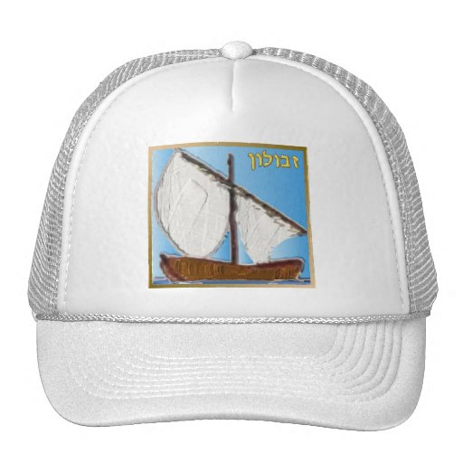 Judaica 12 Tribes Of Israel Zebulun Art Hats