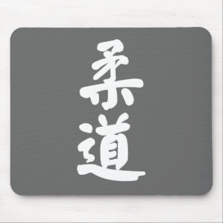 Judo 柔道 mouse pad